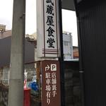 武蔵屋食堂 - お店の看板と駐車場の案内板です。(2016.11 byジプシーくん)