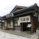 59312374 - 店外観。平泉駅の目の前です。