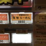 麺の坊 晴天 - 2016年11月限定麺       甘海老出汁の味噌ラーメン