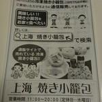 上海 焼き小籠包 - 通信販売もしてるみたいですね!