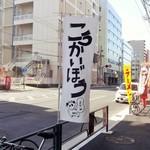 こうかいぼう - 店頭の車道側ガードレールに「幟」が出ていました♪(16-11)