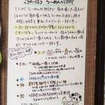 こうかいぼう - 中待ち「らーめんのご紹介」(16-11)