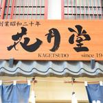 浅草 花月堂 -