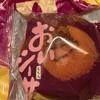 御菓子御殿 - 料理写真:おいシーサー もち入