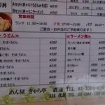 特許庁第二食堂 めん屋きゃら亭 - 図6