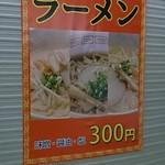 特許庁第二食堂 めん屋きゃら亭 - 図5