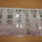 寿し処 翔 - 日本酒