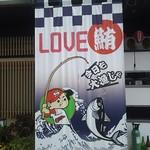 さかりば - LOVE鮪 暖簾(2016.11.23)