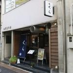 とんかつ 酒菜 くら - 都営三田線内幸町駅から徒歩4分くらい
