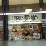 彩雲堂 シャミネ松江店 - 彩雲堂 シャミネ(松江)店 ※お店の反対側から(2016.11.24)