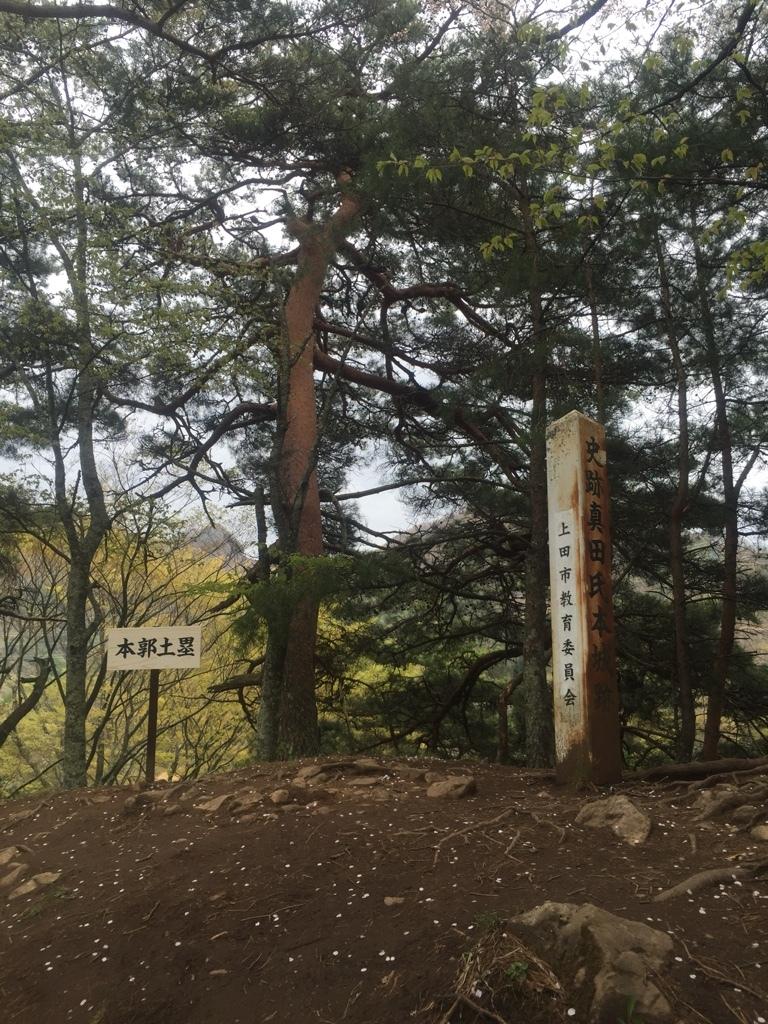 上田山荘 name=