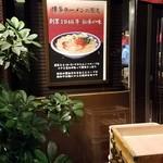 博多麺房 赤のれん - 店頭 2016.11