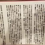 博多麺房 赤のれん - 紹介 2016.11