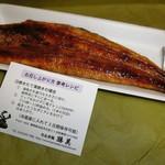 勝美センター - 料理写真:特別なお土産にちょうど良い、うなぎ