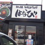 59335524 - 担々麺はなび 安城店(愛知県安城市)食彩品館.jp撮影