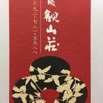 Sakurazakakanzansou - お店の名刺