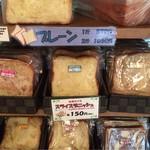 京都祇園 ボニッシュ - デニッシュの売り場