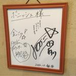 京都祇園 ボニッシュ - アナウンサーのサイン
