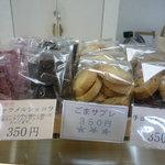 石田屋 - クッキーもあります♪