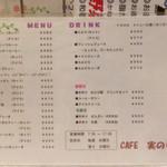 Cafe 実のり - メニュー