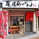 尾道ラーメン 麺屋壱世 - 外観