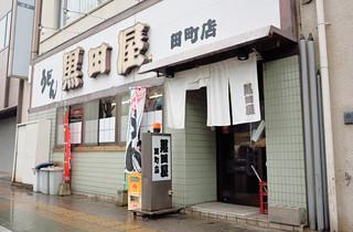 黒田屋 田町店 - 黒田屋 田町店さん