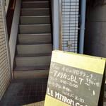 ル ミトロン カフェ - 中華料理屋さんの横の階段
