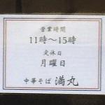 中華そば 満丸 - 【2016.11.23】