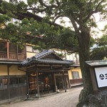 三木屋旅館 - 外観