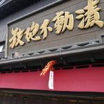 鉄砲不動漬本舗 川村佐平治商店 -