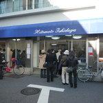 石田屋 - お店の外観です。まだまだ行列してますね~!