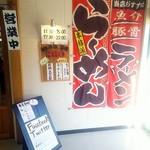 麺屋 彰 - 外観3