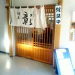 麺屋 彰 - 外観2