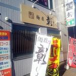 麺屋 彰 - 外観1