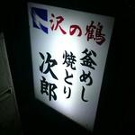 焼鳥 釜飯 次郎 - 外観2