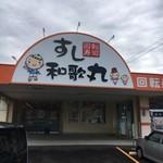すし和歌丸 - 店外観