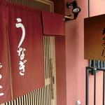 うなぎ 大黒屋 新横浜店 -