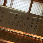 丸光園松茸山 - 丸光園松茸山(長野県上田市富士山・鴻之巣)店内メニュー