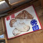 丸光園松茸山 - 丸光園松茸山(長野県上田市富士山・鴻之巣)外観