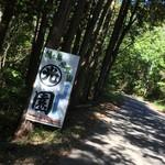 丸光園松茸山 - 丸光園松茸山(長野県上田市富士山・鴻之巣)山道の看板