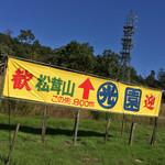 丸光園松茸山 - 丸光園松茸山(長野県上田市富士山・鴻之巣)山に入る看板