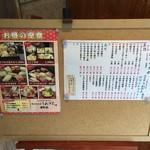 魚河岸料理 うおぎん - 2016.11.23  お昼の定食メニューボード