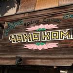 ヤーマ・カーマ -