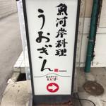 魚河岸料理 うおぎん - 2016.11.23  店舗看板