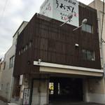 魚河岸料理 うおぎん - 2016.11.23  店舗外観