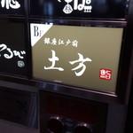 """Sushihijikata - おおっ!ココ、ココって今見ると""""銀座 江戸前""""ってちゃんと書いてありましたね。^^"""