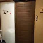 Sushihijikata - 落ち着いた感じの入り口ですな。