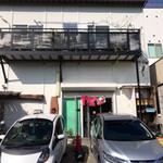 丹行味素 超辺鄙 北新横浜本店 -