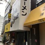 らーめんstyle JUNK STORY - 〜(´・Д・)(
