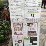 らーめんstyle JUNK STORY - 店前メニュ〜( ^.∀^)/
